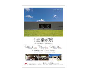 第16回建築家展~建築家と直接話せる無料相談会~のちらし