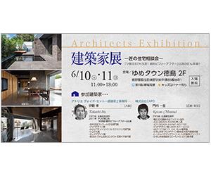 第92回 建築家展 ~匠の住宅相談会~のちらし