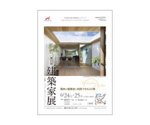 第15回建築家展~新築・リフォーム&リノベーション~関西の建築家と相談できる2日間のちらし
