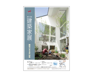 第18回建築家展~趣味のある家 特集~のちらし