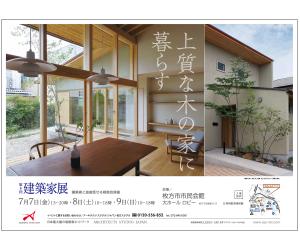 第8回建築家展~上質な木の家に暮らす~のちらし