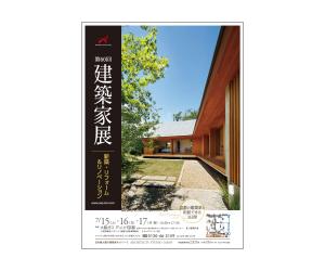 第60回建築家展~新築・リフォーム&リノベーション~京都の建築家と相談できる2日間のちらし