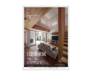 第12回建築家展~建築家×マスターウォール~のちらし