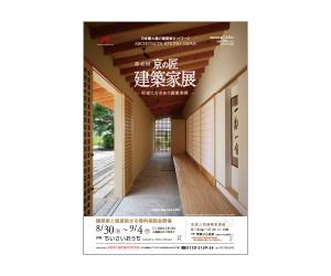 第45回京の匠建築家展【町家にむきあう提案実例】のちらし