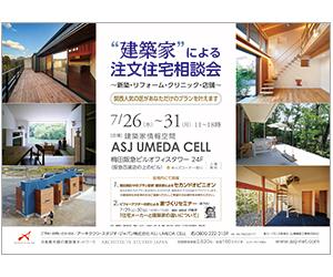 建築家による注文住宅相談会 ~新築・リフォーム・クリニック・店舗~ 関西人気の匠があなただけのプラン叶えます! のちらし