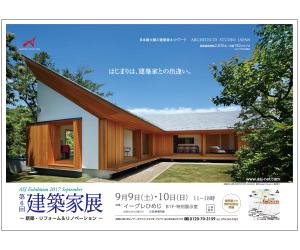 第6回建築家展~新築・リフォーム&リノベーション~のちらし