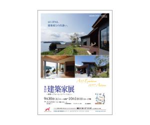第20回建築家展~新築・リフォーム・リノベーション~