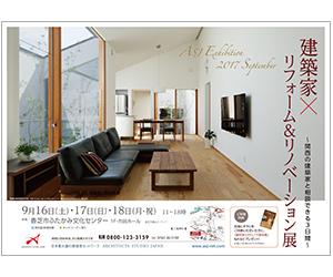 建築家×リフォーム&リノベーション展~関西の建築家と相談できる3日間~のちらし