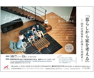 建築家25名の住宅実例展示・大相談会~自分にあった建築家が見つかる~のちらし