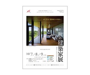 2017 秋の建築家展のちらし