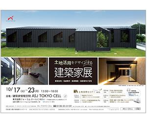 「土地活用をデザインする建築家展」ー新築住宅・収益物件・医療施設・高齢者向け住宅ーのちらし