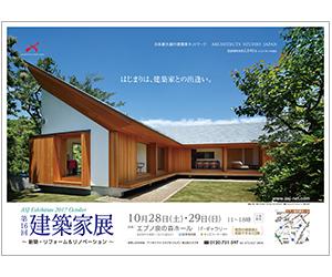 第16回建築家展~新築・リフォーム&リノベーション~関西の建築家と相談できる2日間のちらし