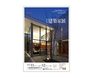 第21回建築家展~新築・リフォーム・リノベーション~のちらし
