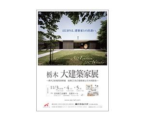 栃木 大建築家展~県内3会場同時開催 総勢20名の建築家による大相談会のちらし