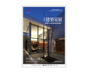第16回建築家展