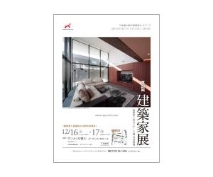 第28回建築家展 ~建築家 人気セミナー5選~のちらし