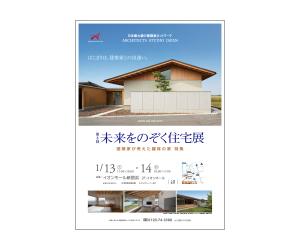 第8回未来をのぞく住宅展 ~建築家が考えた趣味の家 特集~のちらし