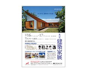 第32回建築家展-同時開催[ガレージハウスの事例パネル展]-のちらし