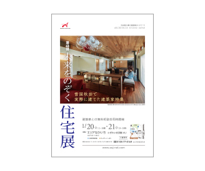 雪国秋田で実際に建てた建築家・特集  ~第43回未来をのぞく住宅展~のちらし
