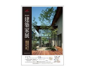第20回建築家展 ~建築家が考えた趣味の家 特集~のちらし
