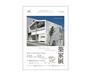 2018 冬の建築家展のちらし