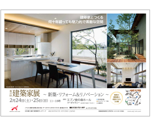 第17回建築家展~新築・リフォーム&リノベーションのちらし