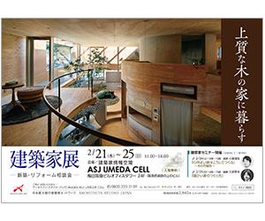 建築家展 ~上質な木の家に暮らす~のちらし
