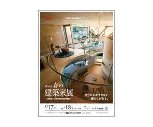 春の建築家展~建築家と建てた長野の家~のちらし
