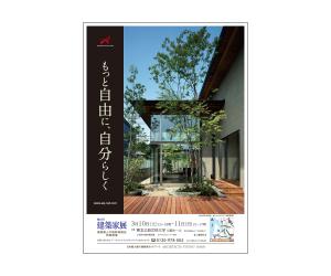 こんな家に暮らしたい ―建築家展― ~あなただけの暮らしを提案する5人の建築家~のちらし