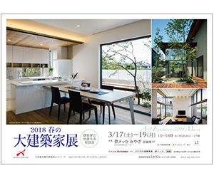 2018春の大建築家展 ~建築家と出会える相談会~ in夢メッセみやぎのちらし