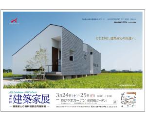 第23回建築家展
