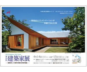 第23回 建築家展  □□ 建築家のプレゼンテーションが体験できる2日間 □□