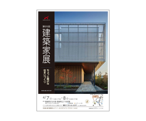 第99回 建築家展
