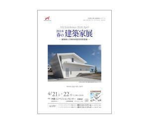 2018春の建築家展