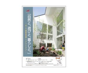 『自然と、遊びと、暮らしと』~第7回建築家展×アウトドア~