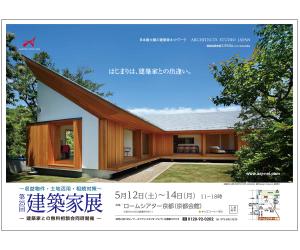 第25回 建築家展