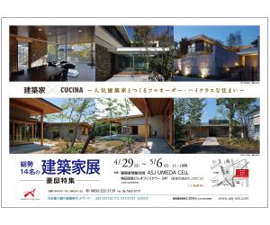 第50回建築家展