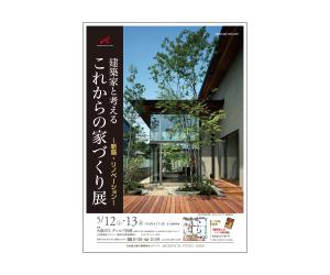 建築家と考えるこれからの家づくり展~新築&リフォーム~