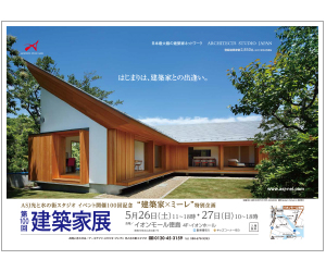 第100回 建築家展