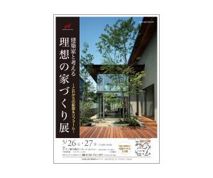 建築家と考える理想の家づくり展~これからの新築&リフォーム~