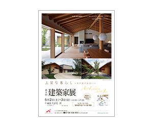 第9回建築家展 上質な暮らし~京の匠の住まい~
