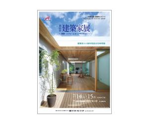 第63回建築家展~新築・リフォーム&リノベーション