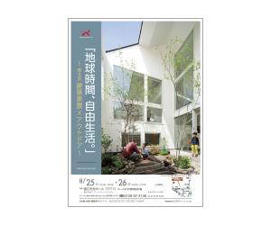 「地球時間、自由生活。」第8回建築家×アウトドア