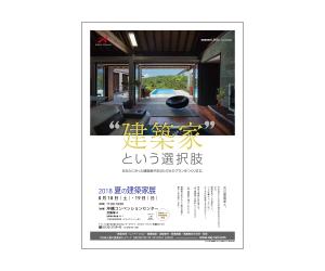 2018 夏の建築家展