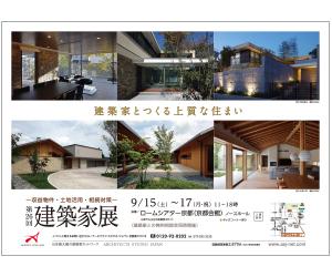 第26回 建築家展