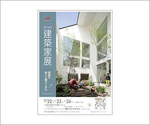 第29回建築家展