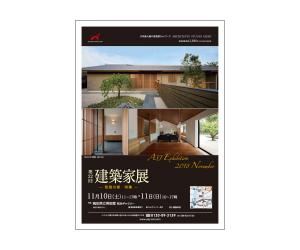 第22回建築家展 ~和風の家 特集~
